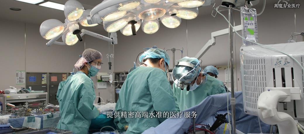 提供精密高水准的医疗服务