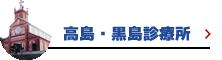 高島・黒島診療所