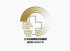 当院は日本医療機能評価機構認定病院です