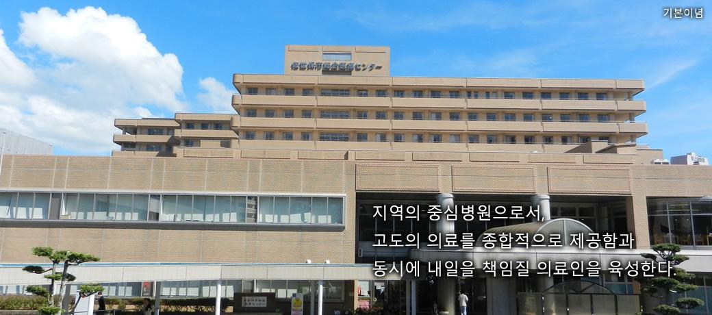 지역의 중심병원으로서, 고도의 의료를 종합적으로 제공함과동시에 내일을 책임질 의료인을 육성한다.