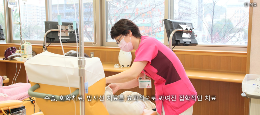 수술, 화학치료, 방사선 치료를 효과적으로 짜여진 집학적인 치료
