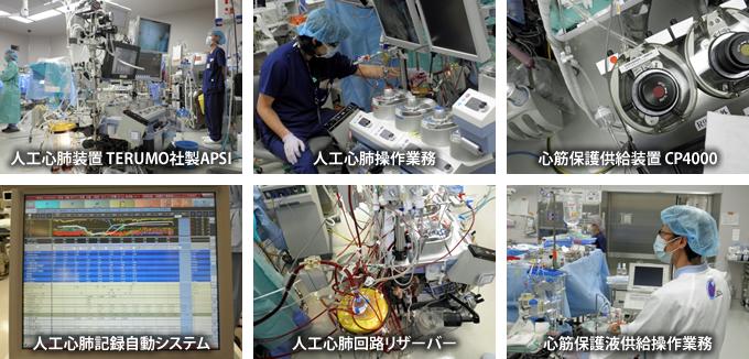 人工心肺装置 TERUMO社製APSI、人工心肺操作業務、心筋保護供給装置CP4000、人工心肺記録自動システム、人工心肺回路リザーバー、心筋保護液供給操作業務の写真