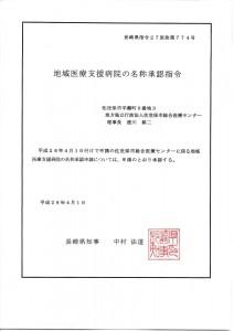 地域医療支援病院の名称承認指令